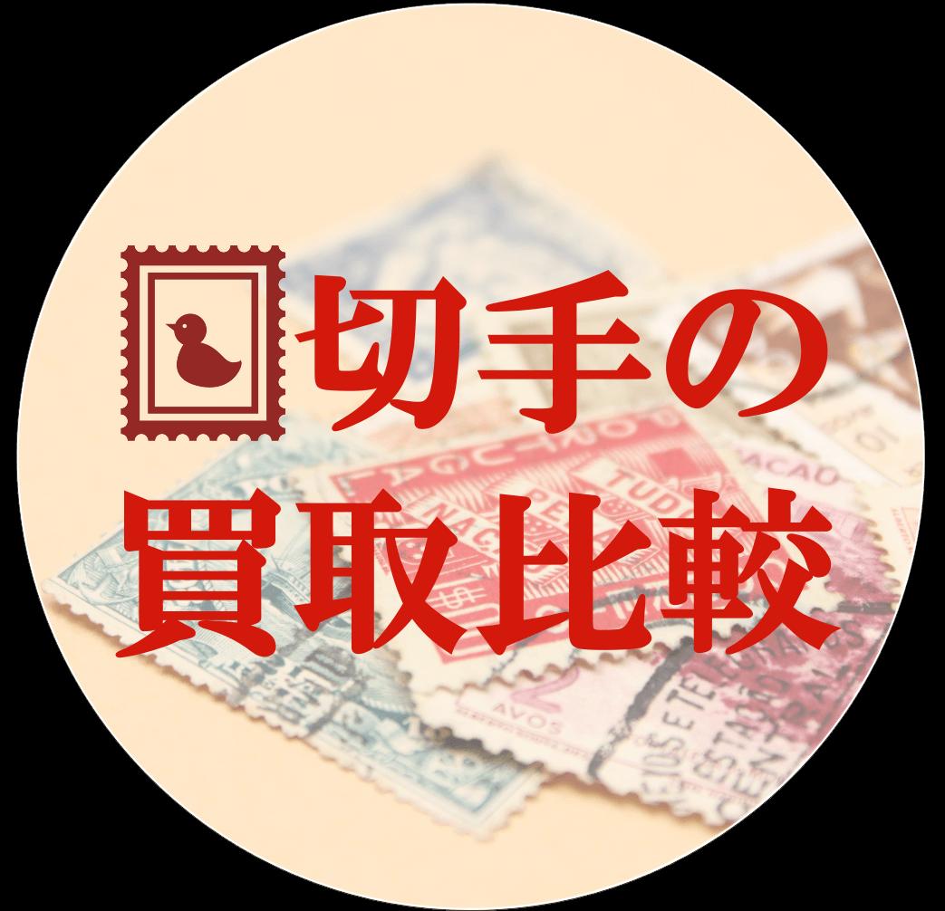 切手の買取比較ロゴ